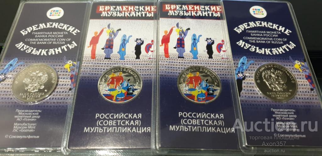 25 рублей БРЕМЕНСКИЕ музыканты. Мультипликация. Цветные официальные.
