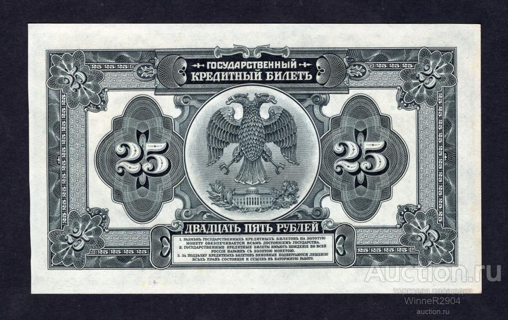 25 рублей 1918 года Колчак 2 черные подписи Рошковский - А.Толстовец UNC