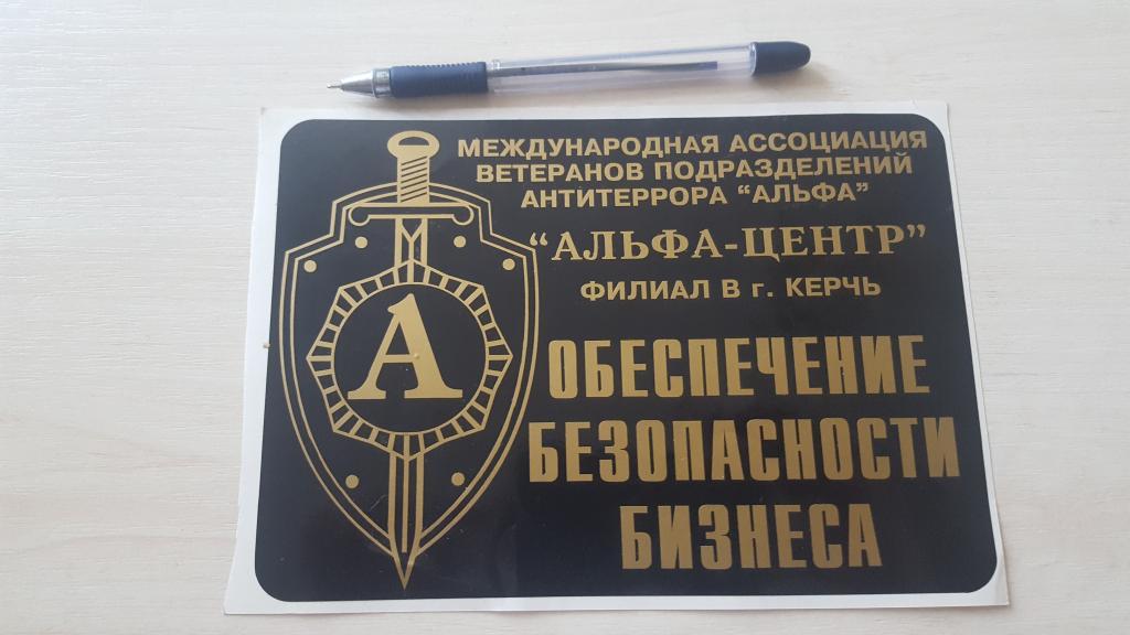 Международная ассоциация ветеранов подразделений антитеррора АЛЬФА. Обеспечение безопасности бизнеса