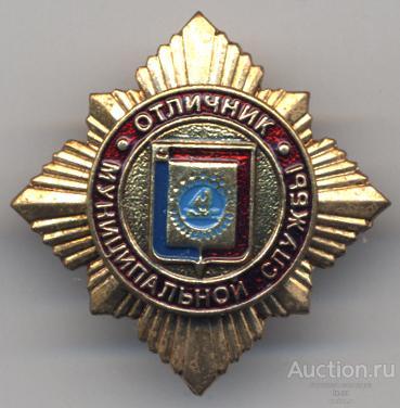 Нижегородская область город Бор отличник муниципальной службы желтый металл
