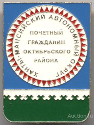 Ханты-Мансийский АО Октябрьский район почетный гражданин