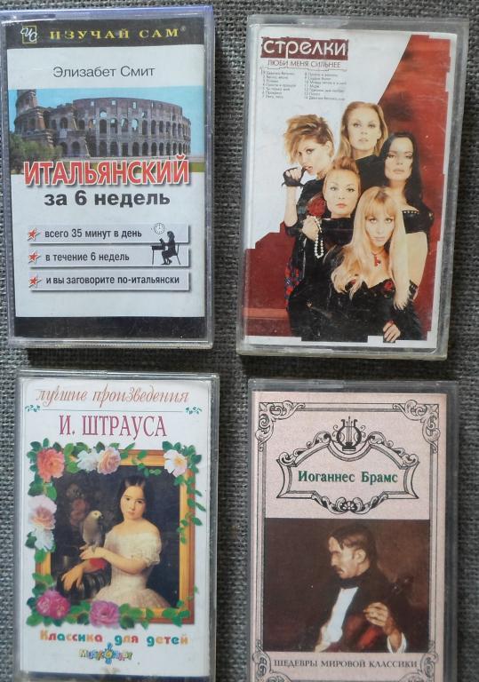 Кассеты с музыкой 90-х