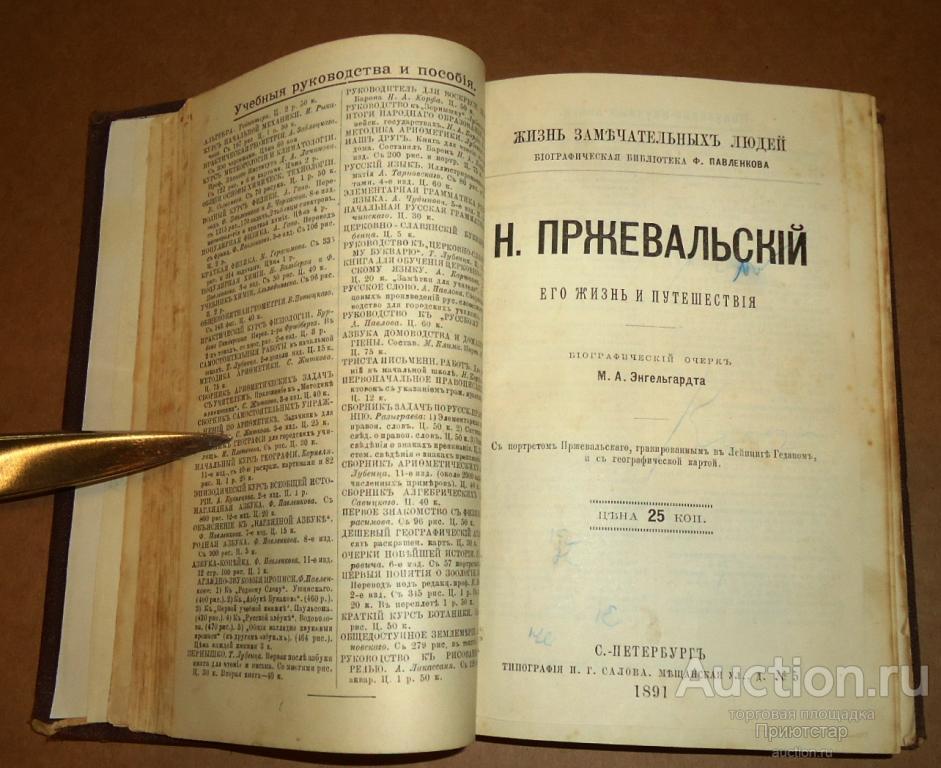 [ЖЗЛ Ф.ПАВЛЕНКОВА 1891г.] КРЫЛОВ, ЛЕРМОНТОВ, ПРЖЕВАЛЬСКИЙ И ДР.! ИЛЛЮСТРАЦИИ! КАРТА! С 1 РУБЛЯ!