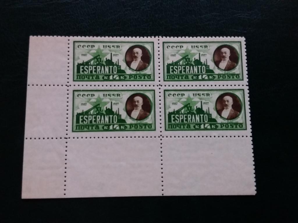 1927. Эсперанто. На кремовой бумаге.