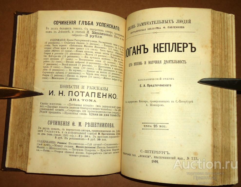 [ЖЗЛ Ф.ПАВЛЕНКОВА 1891г.] ФАРАДЕЙ, КЕПЛЕР, ТЕККЕРЕЙ И ДР.! РЕДКОСТЬ! С 1 РУБЛЯ!