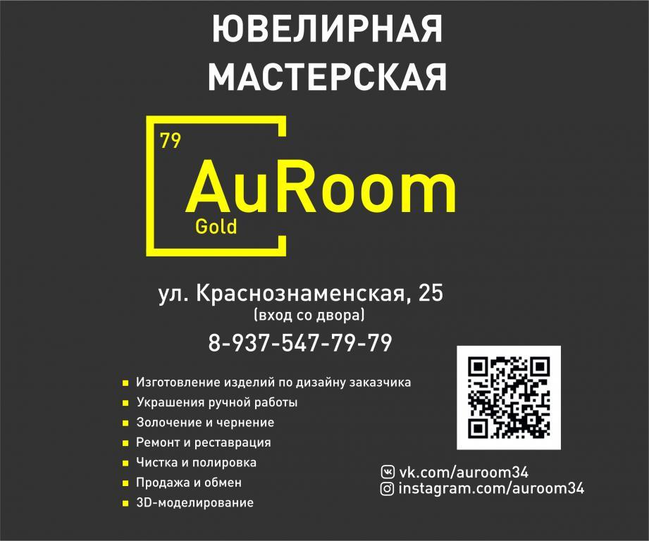 """Ювелирная мастерская """"AuRoom"""""""