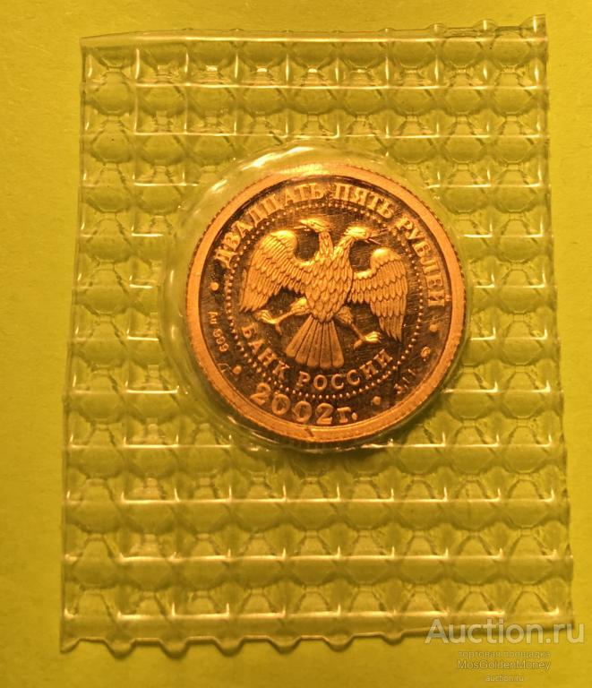 """Золотая монета 25 рублей """"Лев"""" 2004 ЗАПАЙКА Au999 3,11 г, С РУБЛЯ!!!"""