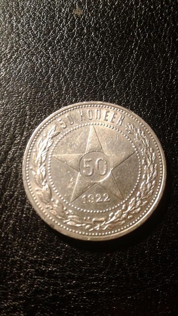 50 КОПЕЕК  1922 (ПЛ)  СОСТОЯНИЕ aUNC (ШТЕМПЕЛЬНЫЙ БЛЕСК)