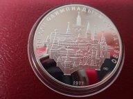 10 рублей 1977 Олимпиада 80 Москва  , ПРУФ .ОРИГИНАЛ !!СЕРЕБРО . / Ю 401