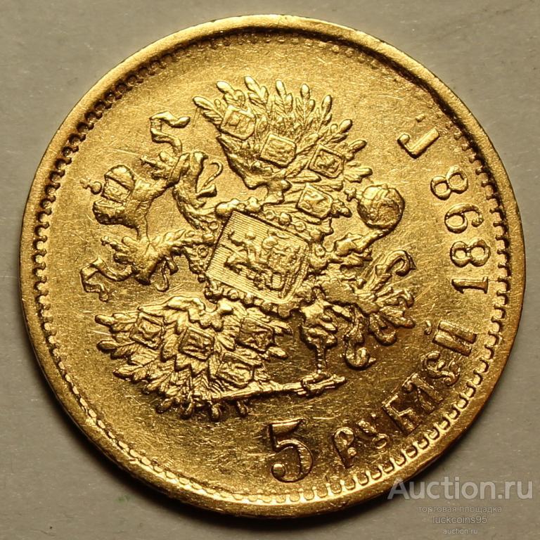 5 рублей 1898 год АГ. Николай II. Золото. Хорошая сохранность. Штемпельный блеск. Редкая!