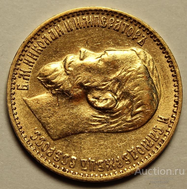 5 рублей 1899 год ФЗ. Николай II. Золото. Хорошая сохранность. Штемпельный блеск. Редкая!