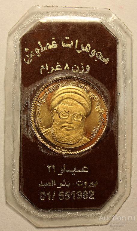 Золотой жетон 1982 года. Ливан. Хезболла. Золото 900 пробы - 8 грамм. ПРУФ. Редкость!