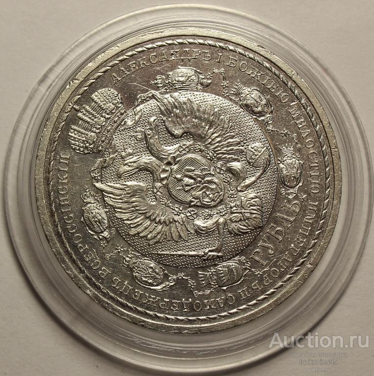 Рубль 1912 года (ЭБ) «В память 100-летия Отечественной войны 1812». Серебро 900 пробы. Редкая!