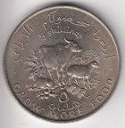 Сомали 5 шиллингов, 1970 ... ФАО...UNC...С РУБЛЯ...