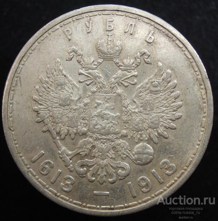1 рубль 1913 года Триста лет Дома Романовых