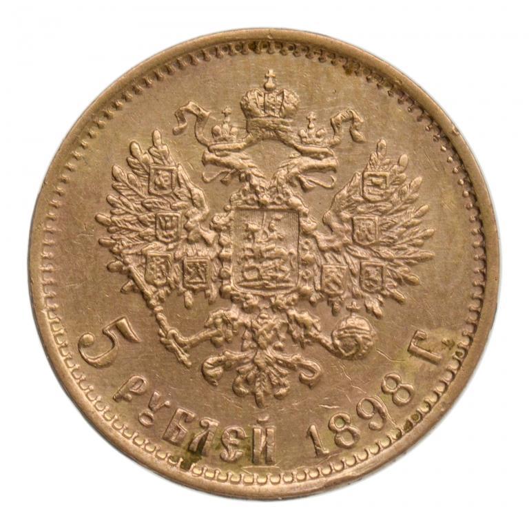 5 рублей 1898 год. АГ.