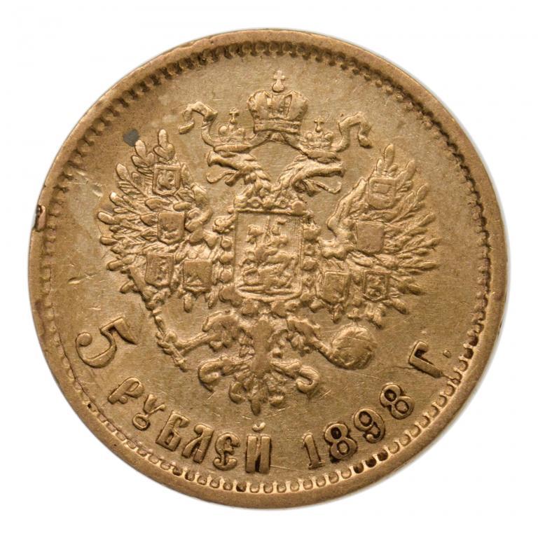 5 рублей 1898 год. АГ. Хороший сохран!