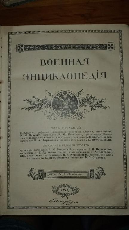 Военная энциклопедия Сытина 1911 год