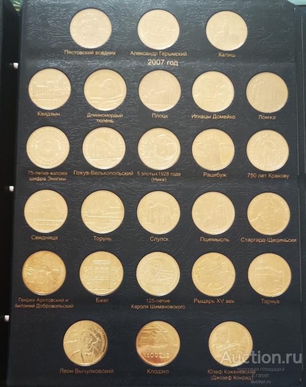 Польша полный набор юбилейных монет 2 и 5 злотых (1995-2018) в альбоме Коллекционер UNC