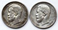 2 монеты: 50 копеек 1911 и 1912 год. Э.Б. Серебро 20 грамм