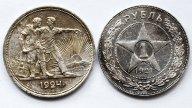 2 монеты: 1 рубль 1921 год (АГ) и 1 рубль 1924 год (ПЛ). Серебро. 40,1 грамм