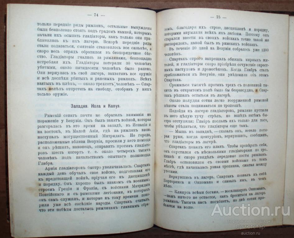 СТАРИННАЯ КНИГА ''СПАРТАК'' 1911г.! С КАРТОЙ! РЕДКОЕ ИЗДАНИЕ! (8/5)