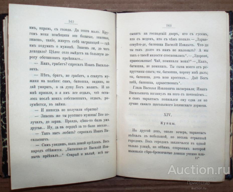 ГРАФ В.А.СОЛЛОГУБ. ТАРАНТАС 1891г.! РЕДКОЕ ИЗДАНИЕ! (8/5)