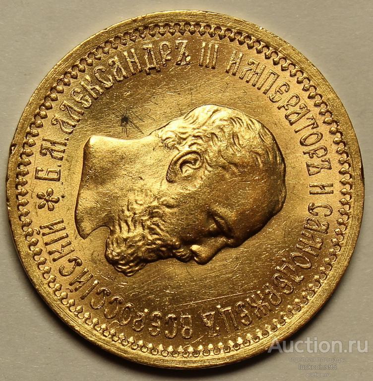 5 рублей 1889 год АГ. Александр III. Золото. Отличная сохранность. Штемпельная. Оригинал. Редкость!!
