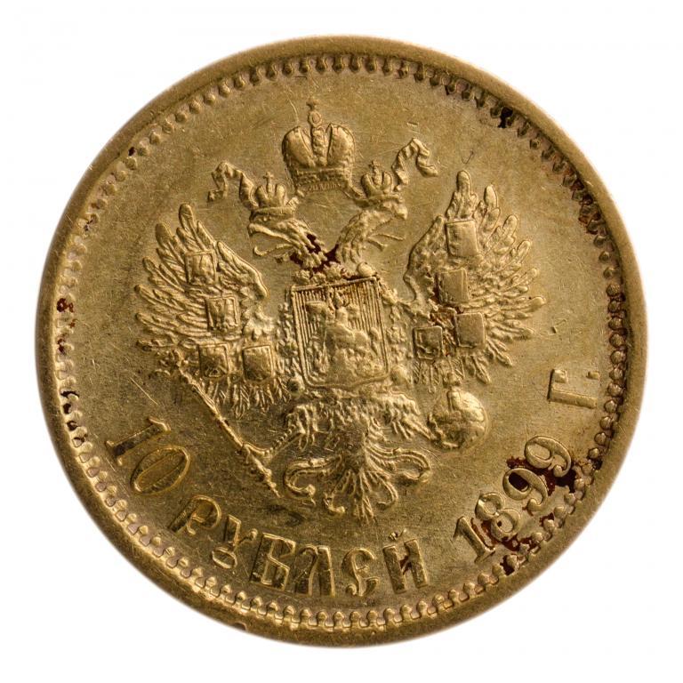 10 рублей 1899 год. АГ. Хороший!