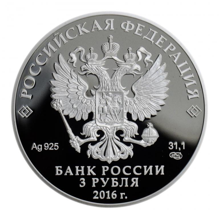 3 рубля 2016 год. Алмазный фонд России. Серебро 925 проба. 31,1г.