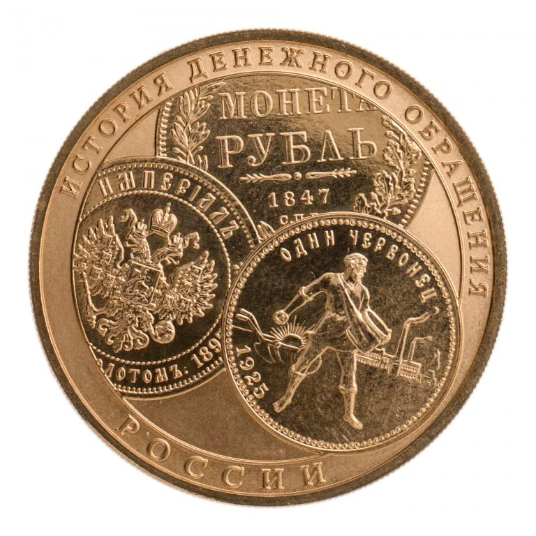 100 рублей 2009 год. История денежного обращения. золото 900 пробы  вес: 15,55гр