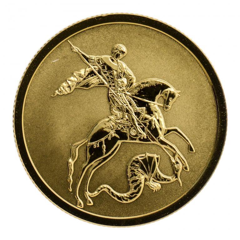 50 рублей 2009 год. Георгий Победоносец . золото 7.78 грамм 999 проба.