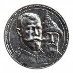1 рубль 1913 год . ВС . 300 лет Романовых. Серебро!