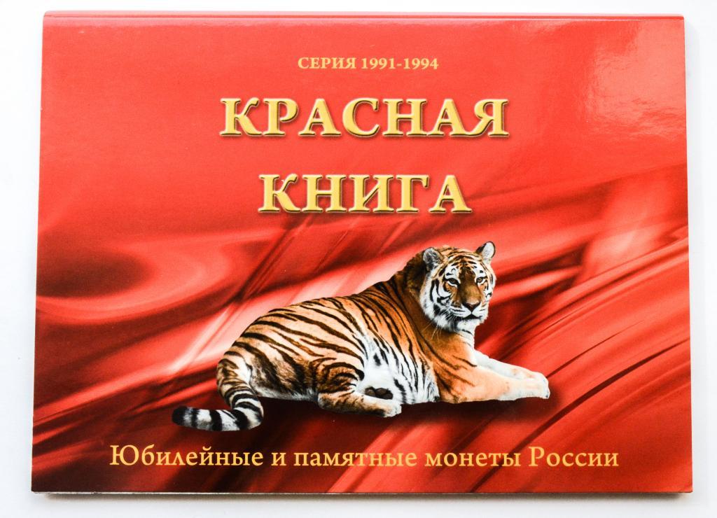 Красная Книга 5 и 10 рублей 1991-1994. 15 видов. Альбом.