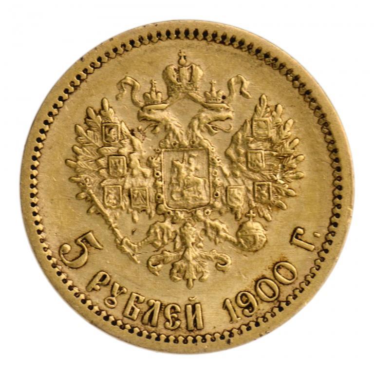 5 рублей 1900 год. ФЗ. Редкая.
