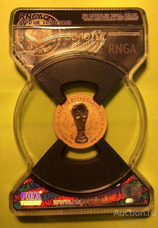 Золотая монета 50 рублей ЧМ по футболу FIFA 2018 ПРУФ слаб PF 70 Au999, С РУБЛЯ!!!!
