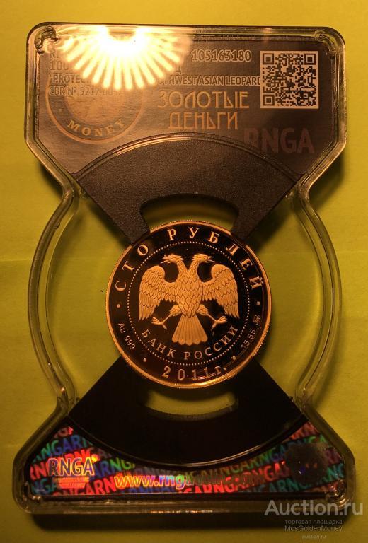 """Золотая монета 100 рублей """"Переднеазиатский леопард"""" 2011 слаб PF 70 Au999, С РУБЛЯ!!!"""