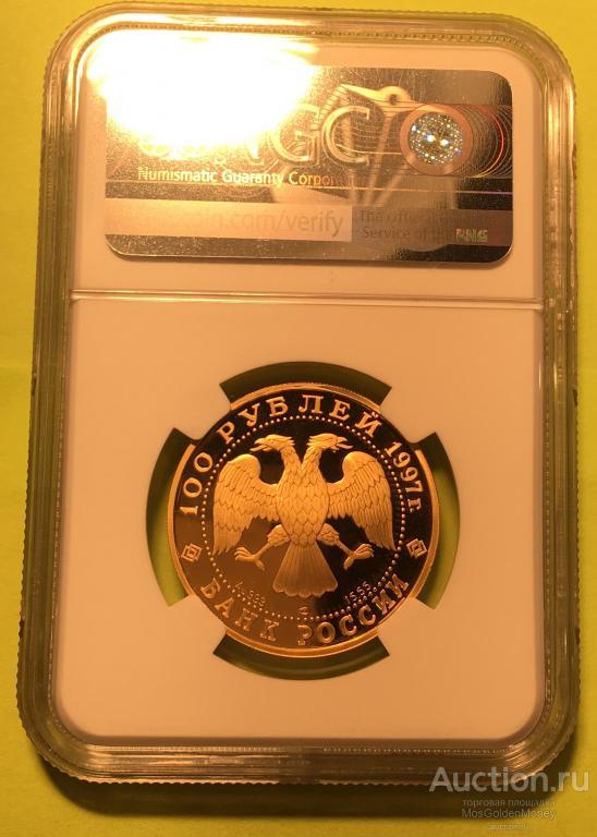 Золотая монета 100 рублей Русский балет Лебединое озеро 1997 СЛАБ NGC PF 69 UC, С РУБЛЯ!!!