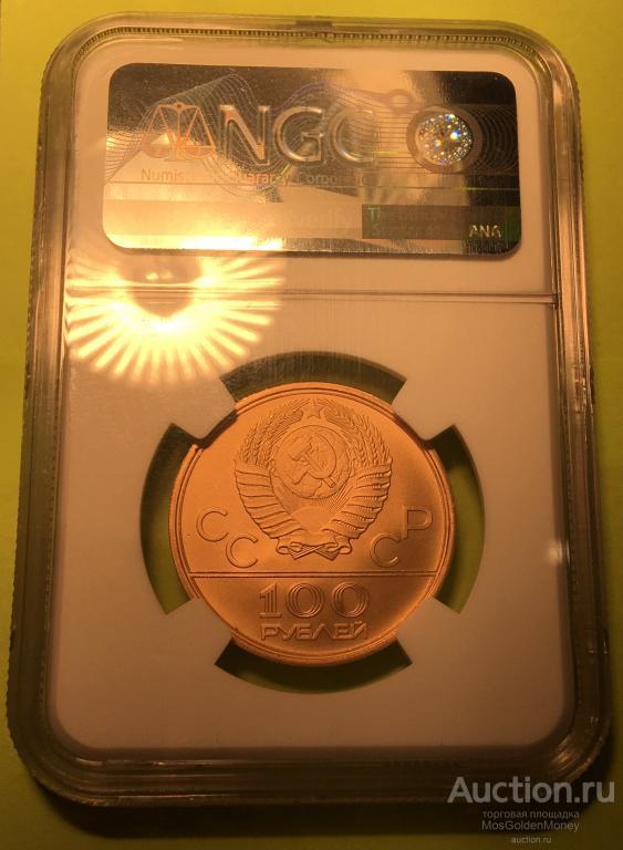 Золотая монета 100 рублей Дружба слаб NGC PF 68 MATTE ОЛИМПИАДА-80 Au900, С РУБЛЯ!!!