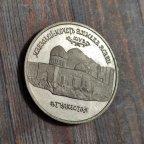 5 рублей 1992г. Мавзолей Ахмеда Ясави