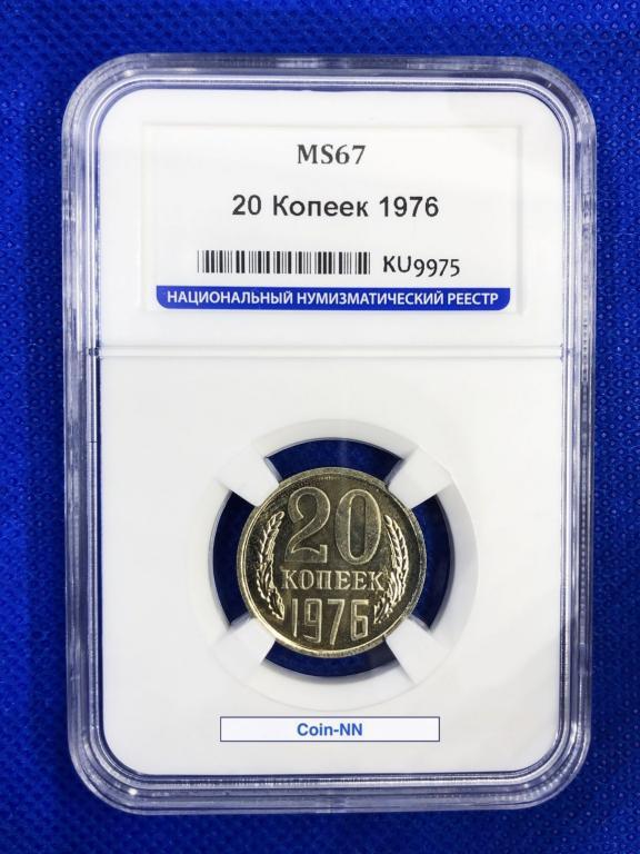 20 копеек 1976 Слаб ННР MS 67