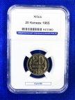 20 копеек 1965 Слаб ННР MS 66
