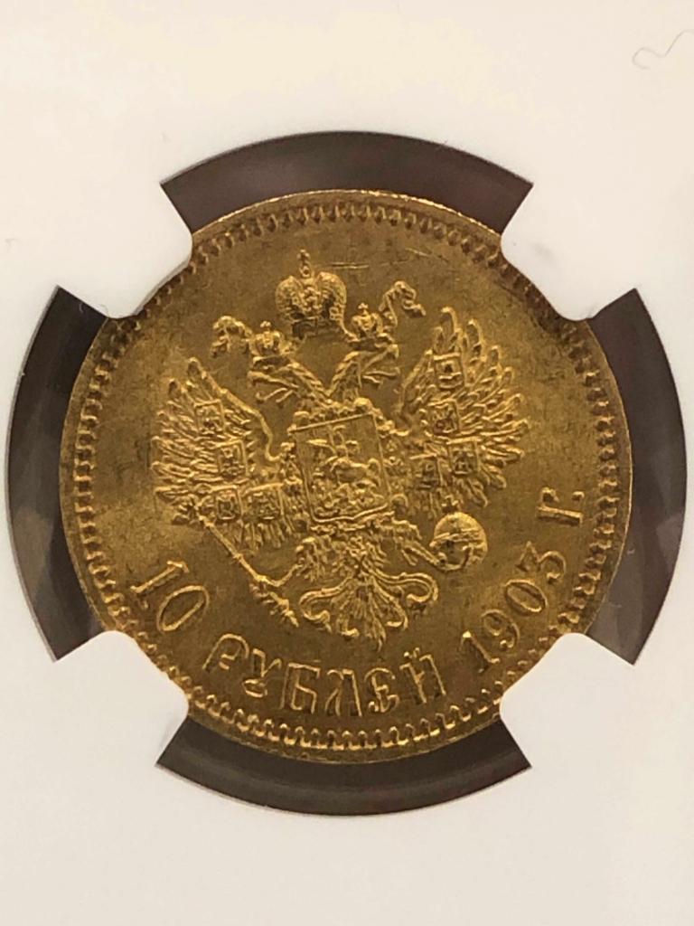 10   РУБЛЕЙ  1903  В  СЛАБЕ  NGC  MS 64  ЗОЛОТО