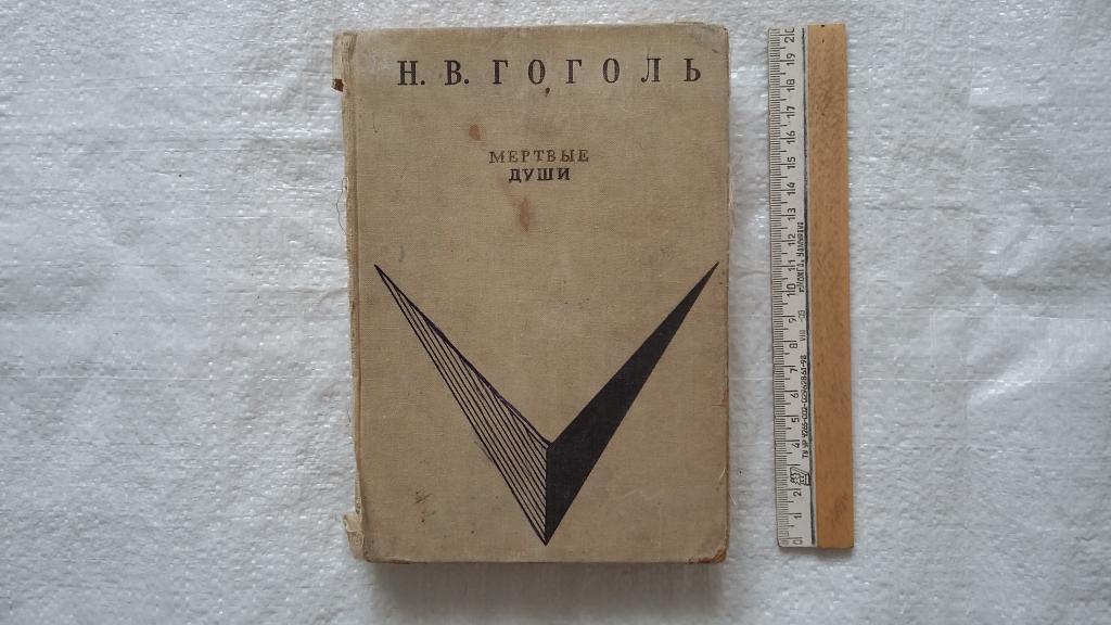 мёртвые души- бессмертная поэма Гоголь Н.В.