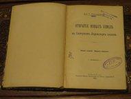 ОТКРЫТИЕ НОВЫХ ЗЕМЕЛЬ В СЕВЕРНОМ ЛЕДОВИТОМ ОКЕАНЕ 1915 ИЛЛ РЕДКОСТЬ ПО ИССЛЕДОВАНИЮ РУССКОГО СЕВЕРА