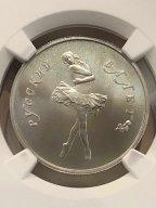 СССР 5 РУБЛЕЙ 1991 ЛМД ГОДА РУССКИЙ БАЛЕТ  В СЛАБЕ NGC MS 70  ПАЛЛАДИЙ R