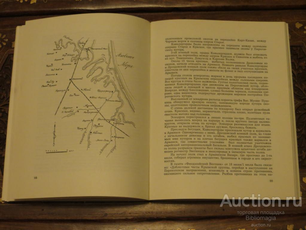 ЗВЕГИНЦОВ КАВАЛЕРГАРДЫ В ВЕЛИКУЮ И ГРАЖДАНСКУЮ ВОЙНУ ПАРИЖ 1966 ИЛЛ ЭМИГРАЦИЯ! ОГРОМН СКИДКА 20 ДНЕЙ
