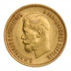 10 рублей 1899 год. АГ. Отличный!