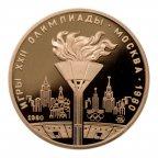 100 рублей 1980 год. Олимпийский огонь. Олимпиада 1980г. Золото 900. вес: 15,55 ММД