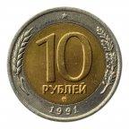 10 рублей 1991 год  ММД- БИМЕТАЛЛ !  Очень Редкая!